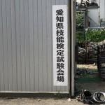 キ・フン実技試験