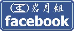 岩月組facebook