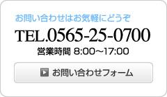 お問い合わせはお気軽にどうぞ TEL.0565-25-0700 営業時間 8:00〜17:00